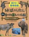 絶滅から救え!日本の動物園&水族館 滅びゆく動物図鑑 2 - ぐるぐる王国 楽天市場店