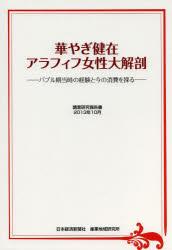華やぎ健在アラフィフ女性大解剖 バブル期当時の経験と今の消費を探る 調査研究報告書2013年10月