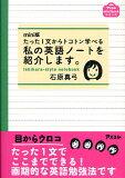 たった1文からトコトン学べる私の英語ノートを紹介します。 Ishihara‐style notebook mini版