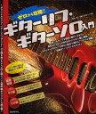娛樂 - ゼロから攻略!!ギターリフ・ギターソロ入門 オリジナルのリフ・パターンやソロ・フレーズの弾き方がわからず行き詰まっている初中級ギタリストの虎の巻