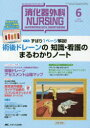 科學, 醫學, 技術 - 消化器外科ナーシング 消化器疾患看護の専門性を追求する 第21巻6号(2016年)