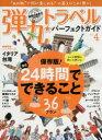 弾丸トラベル★パーフェクトガイド vol.4