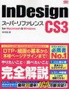 InDesign CS3スーパーリファレンス for Macintosh & Windows