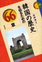 Rakuten - 韓国の歴史を知るための66章