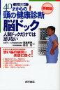 Dr.福島の40才からの頭の健康診断脳ドック 人間ドックだけでは足りない