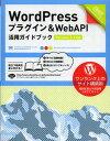 WordPressプラグイン&WebAPI活用ガイドブック