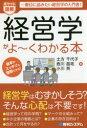 経営学がよ〜くわかる本 ポケット図解 一冊目に読みたい経営学の入門書!