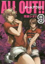 ALL OUT!! 9