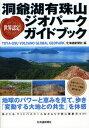 世界認定洞爺湖有珠山ジオパークガイドブック
