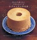 """まいにち食べたい""""ごはんのような""""シフォンケーキの本 バター..."""
