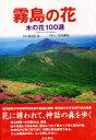 霧島の花 木の花100選