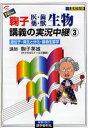 NEW鞠子医・歯 薬・獣生物講義の実況中継 高校生物 3
