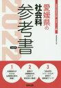 '22 愛媛県の社会科参考書