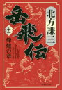 Rakuten - 岳飛伝 11