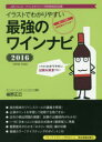 イラストでわかりやすい最強のワインナビ JSAソムリエ・ワインエキスパート呼称資格認定試験 2016 短期集中マスター ワインテイスティ..