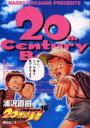 20世紀少年 本格科学冒険漫画 16