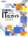 診療所のIT化ガイド 2014