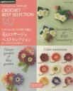 樂天商城 - 3日でカンタン!かぎ針で編む花のコサージュベストセレクション ベストセレクション!リクエスト版