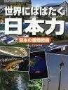 繪本, 幼兒書籍, 圖鑑 - 世界にはばたく日本力 日本の環境技術