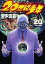 20世紀少年 本格科学冒険漫画 20