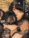 マッシュ 菊池亜希子ムック vol.5