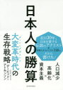 日本人の勝算 人口減少×高齢化×資本主義...