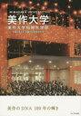 美作大学・美作大学短期大学部 美作のDNA100年の輝き 学報みまさか学園100周年記念号