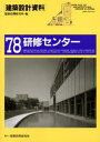 科學, 醫學, 技術 - 建築設計資料 78