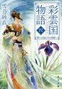 彩雲国物語 4