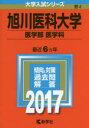 旭川医科大学 医学部〈医学科〉 2017年版