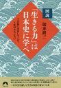 乐天商城 - 図説「生きる力」は日本史に学べ 一人の男に注目してこそ、人生はおもしろい