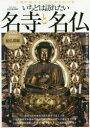 いちどは訪れたい名寺と名仏 古刹所蔵の美しく荘厳な仏の姿 完全保存版 如来・菩薩・観音・明王・地蔵・天・羅漢・天女-一度は会いたい仏様