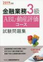 金融業務3級ABL・動産評価コース試験問題集 2019年度版