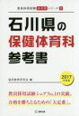 石川県の保健体育科参考書 2017年度版