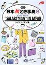 英文日本絵とき事典8サラリーマン編 改8