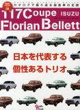 《》五十铃117小汽车?beretto?有代表furorian 日本的个性的三重奏[《》いすゞ117クーペ?ベレット?フローリアン 日本を代表する個性あるトリオ]
