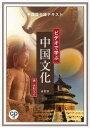 ビデオで学ぶ中国文化
