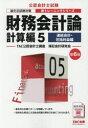 資格, 考試 - 財務会計論 計算編5