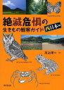 絶滅危惧の生きもの観察ガイド 西日本編