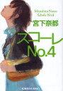 Rakuten - スコーレNo.4
