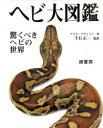 ヘビ大図鑑 驚くべきヘビの世界
