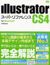 Illustrator CS4スーパーリファレンス for Macintosh
