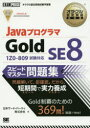 JavaプログラマGold SE8スピードマスター問題集 オラクル認定資格試験学習書