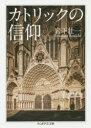 樂天商城 - カトリックの信仰