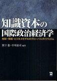 知識資本の国際政治経済学 知財・情報・ビジネスモデルのグローバルダイナミズム