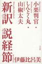 新訳説経節 小栗判官・しんとく丸・山椒太夫 - ぐるぐる王国 楽天市場店