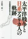太平洋戦争と日系アメリカ人の軌跡 日米関係史を考える