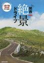 関西絶景ドライブ