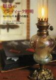 魅惑的古董照明欧洲灯的历史[魅惑のアンティーク照明 ヨーロッパあかりの歴史]