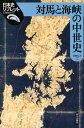 対馬と海峡の中世史